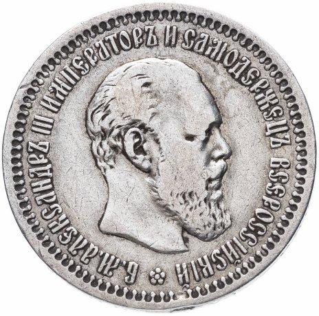 купить 50 копеек 1893 (АГ), Биткин 86 (R)