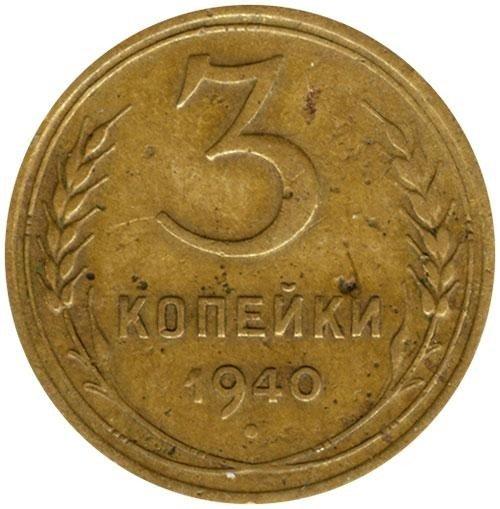 купить 3 копейки 1940 года перепутка