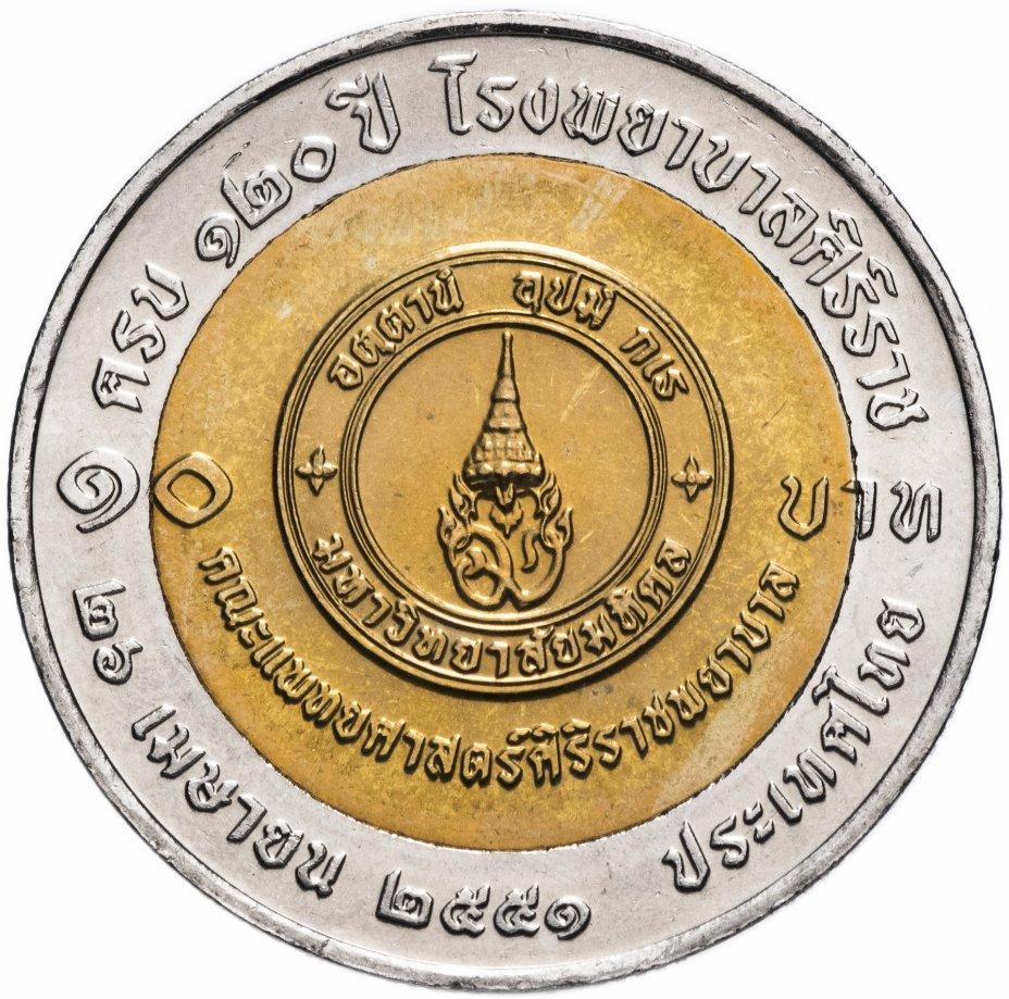 """купить Таиланд  10 бат 2008 """"120 лет Больнице Сирирадж"""""""