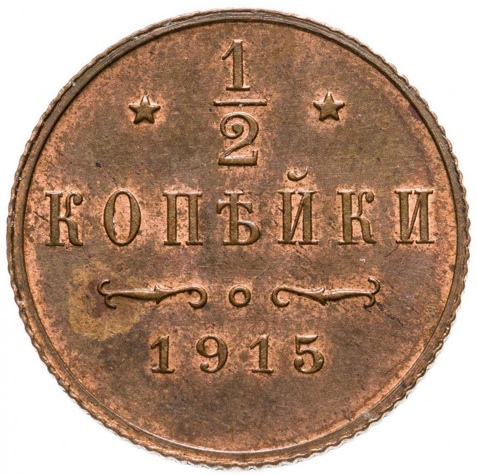 купить 1/2 копейки 1915