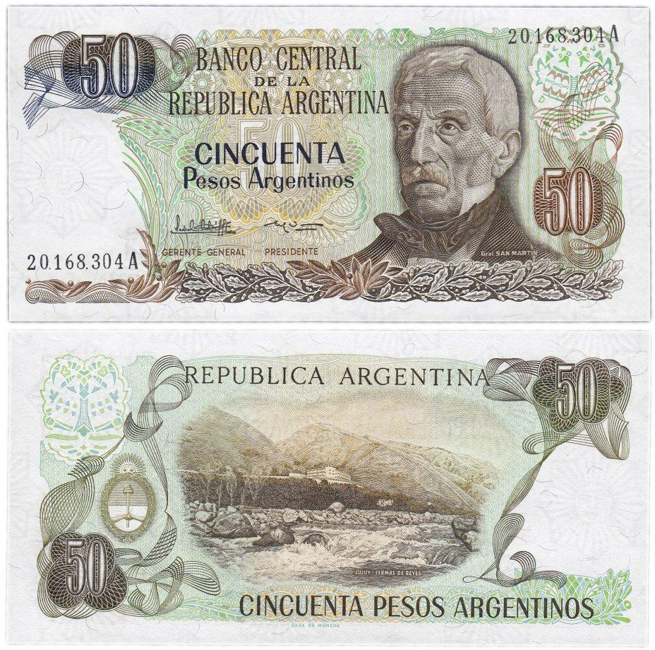 купить Аргентина 50 песо 1983-85 (Pick 314)