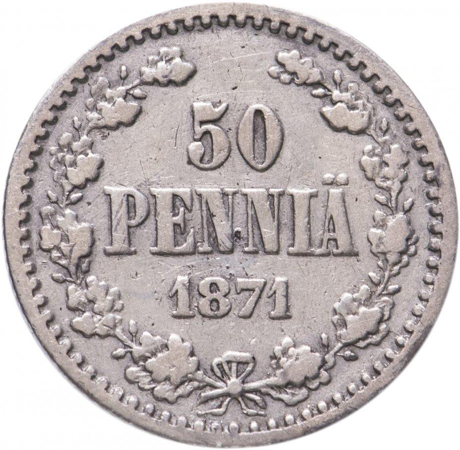 купить 50 пенни (pennia) 1871 S
