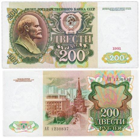 купить 200 рублей 1991