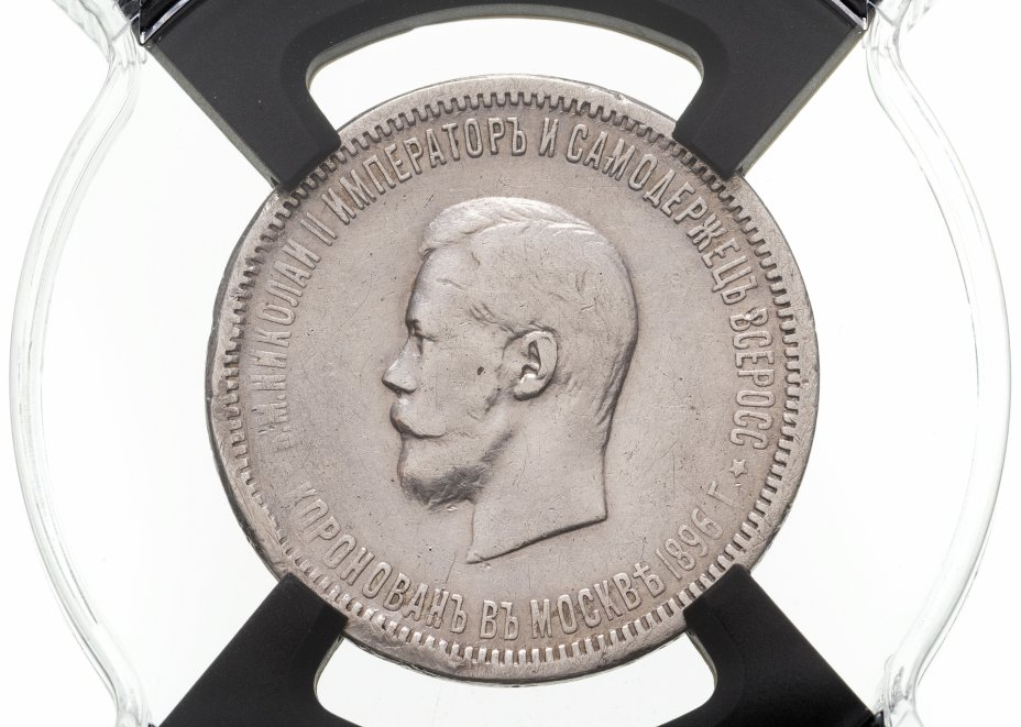 """купить 1 рубль 1896 АГ """"В память коронации Императора Николая II"""" в слабе РНГА F DETAILS"""