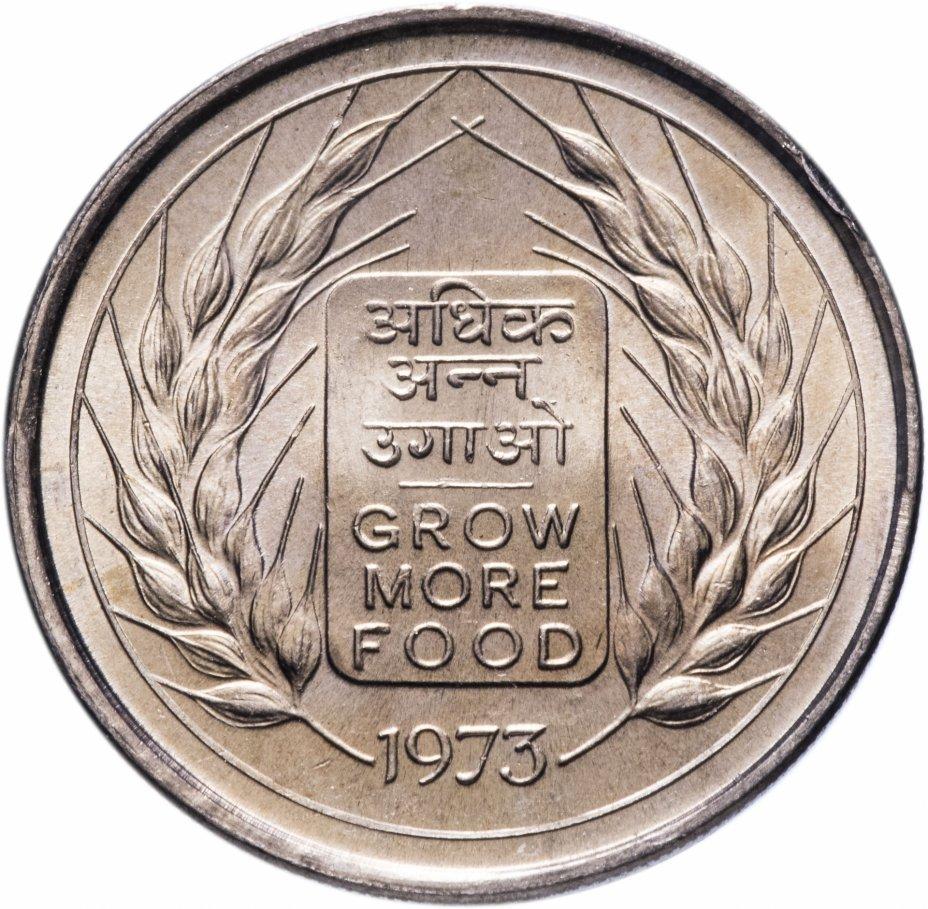 """купить Индия 50 пайс 1973 """"ФАО- Выращивать больше еды"""""""