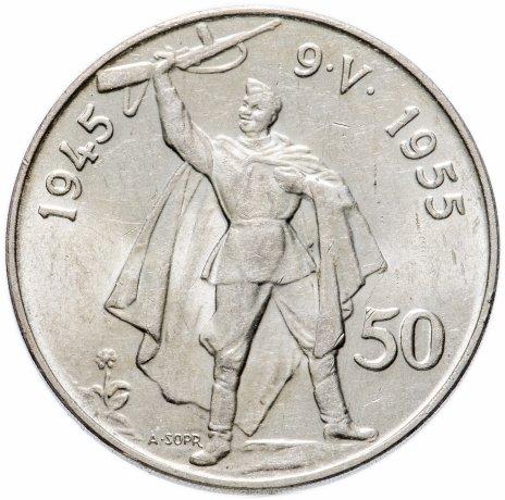 купить Чехословакия 50 крон 1945 год (10 лет Освобождения от немецко-фашистских захватчиков)