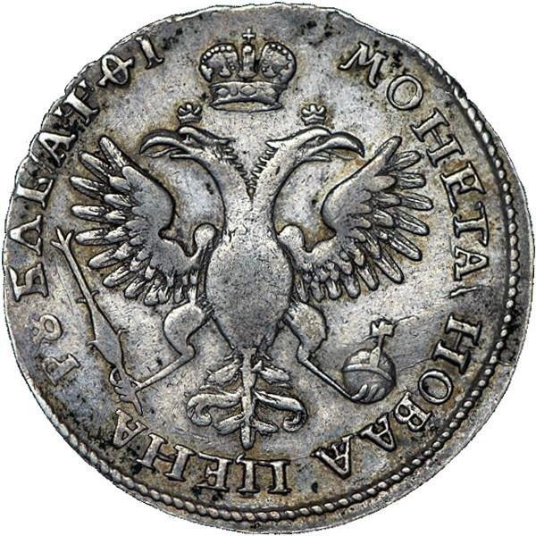 купить 1 рубль 1719 года KO-L