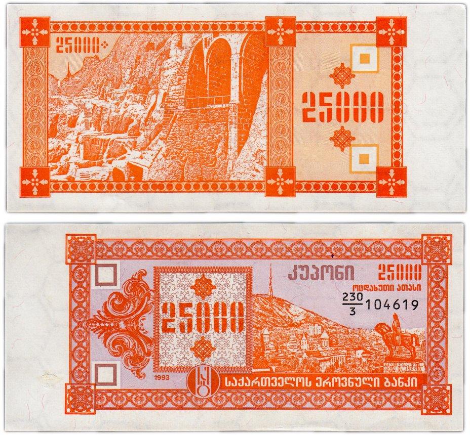 купить Грузия 25000 купонов 1993 (Pick 40) (3-й выпуск)