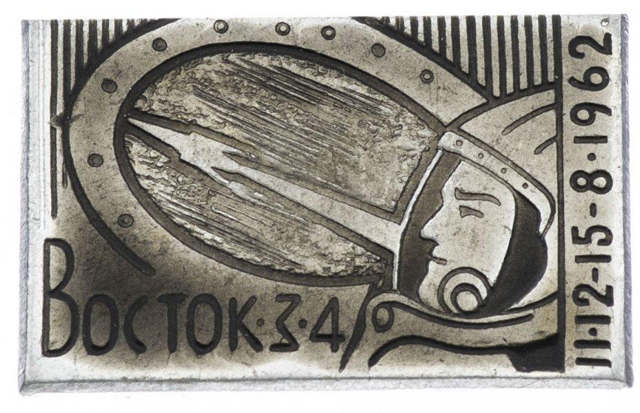 купить Значок ВОСТОК - 3 ВОСТОК - 4 Космос (Разновидность случайная )