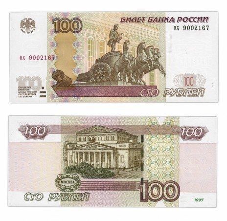 купить 100 рублей 1997 (модификация 2004) тип литер маленькая/маленькая ПРЕСС