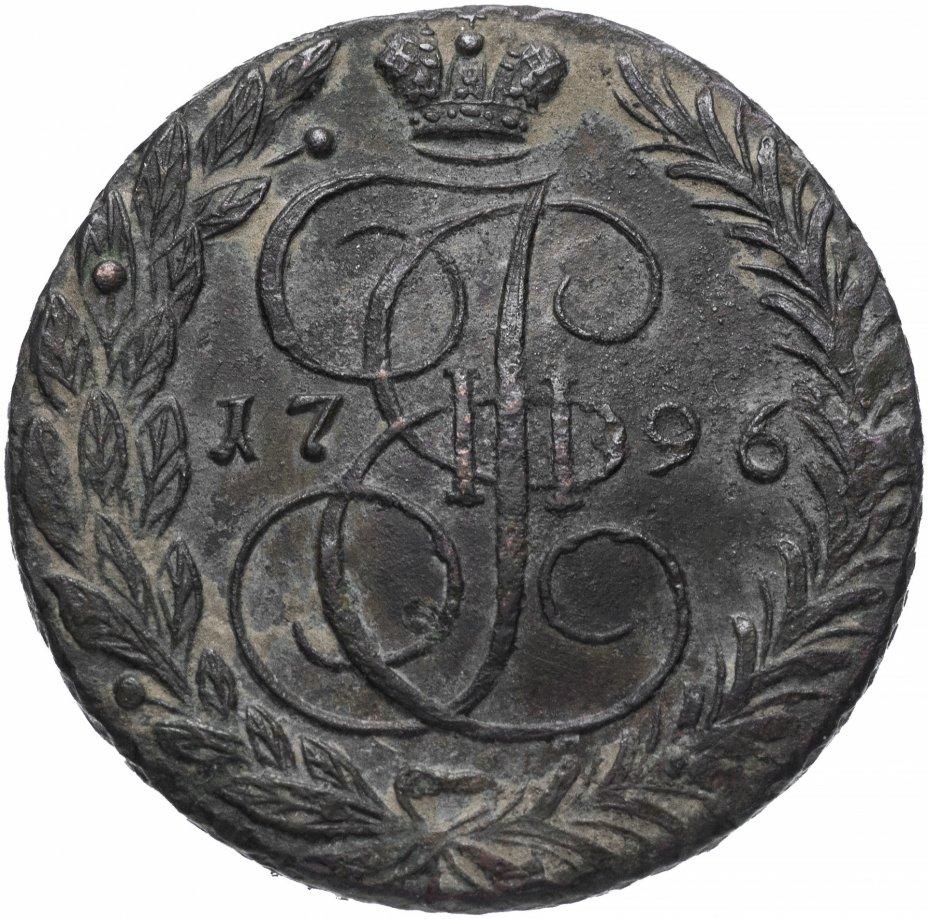 купить 5 копеек 1796 ЕМ, Биткин 650 (R)