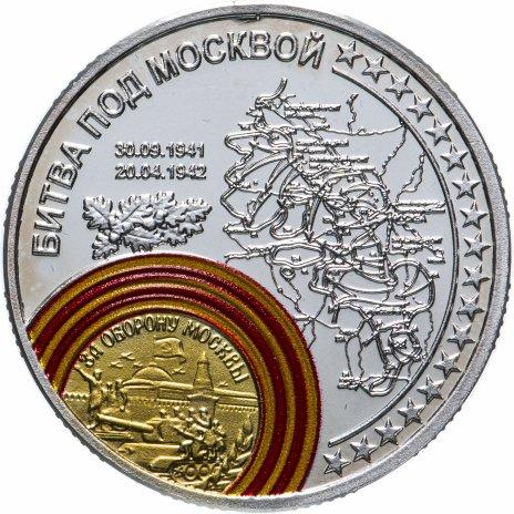 """купить Медаль """"Самые известные сражения Великой Отечественной войны. Битва под Москвой"""""""