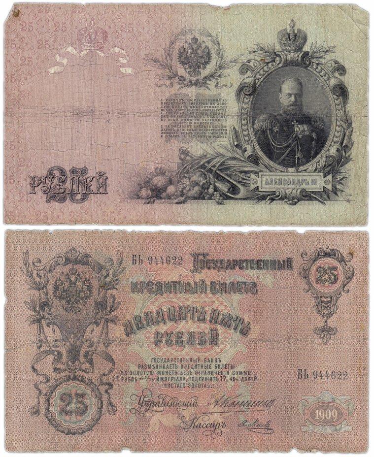 купить 25 рублей 1909 управляющий Коншин
