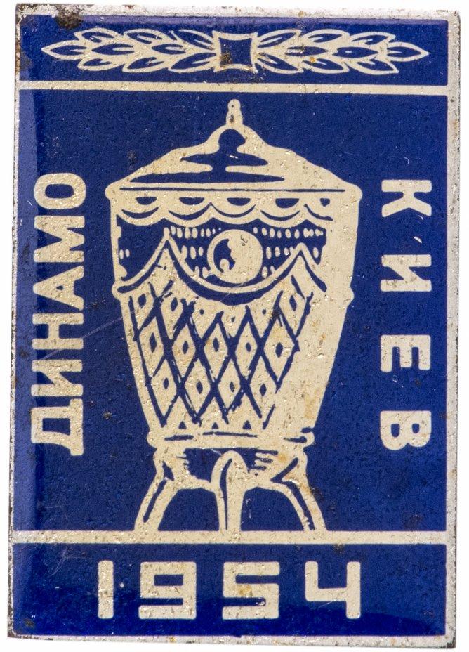 купить Значок Динамо Киев Чемпион СССР  по футболу 1954 (Разновидность случайная )