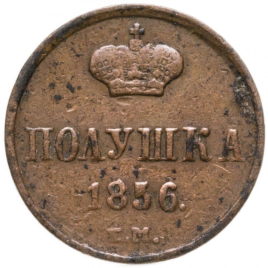купить Полушка 1856 ЕМ