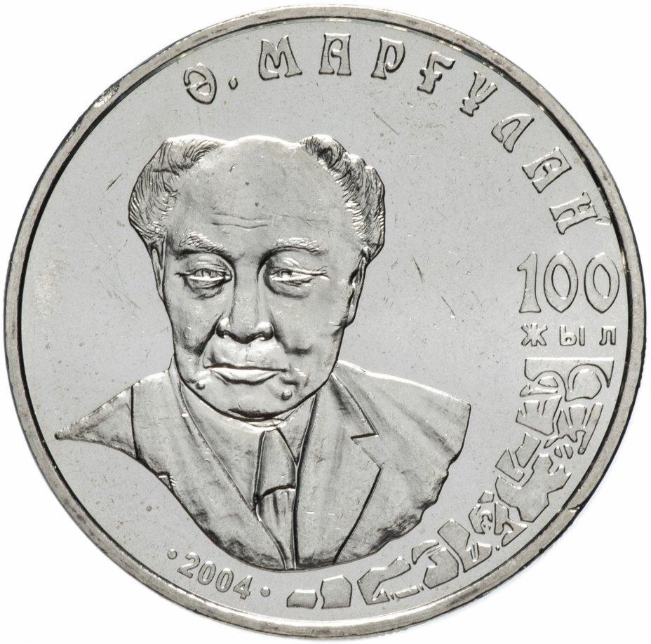 """купить Казахстан 50 тенге 2004 """"100 лет со дня рождения Алькея Маргулана"""""""