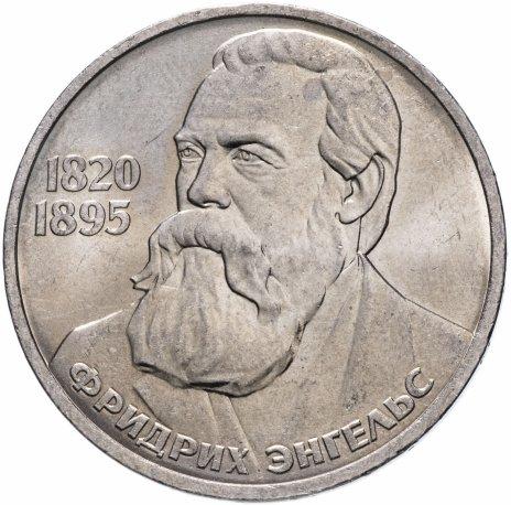 купить 1 рубль 1985  165 лет со дня рождения Фридриха Энгельса
