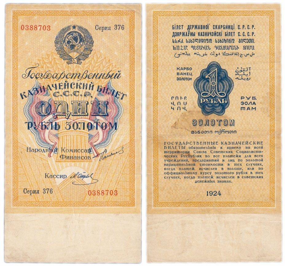 купить 1 рубль золотом 1924 кассир Отрезов, водяной знак 63 мм