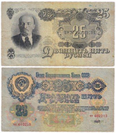 купить 25 рублей 1947 16 лент в гербе, тип литер маленькая/маленькая, 1-й тип шрифта, В47.25.4Б по Засько
