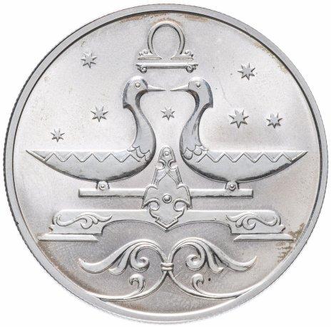 """купить 2 рубля 2005 СПМД """"Знаки зодиака - Весы"""""""