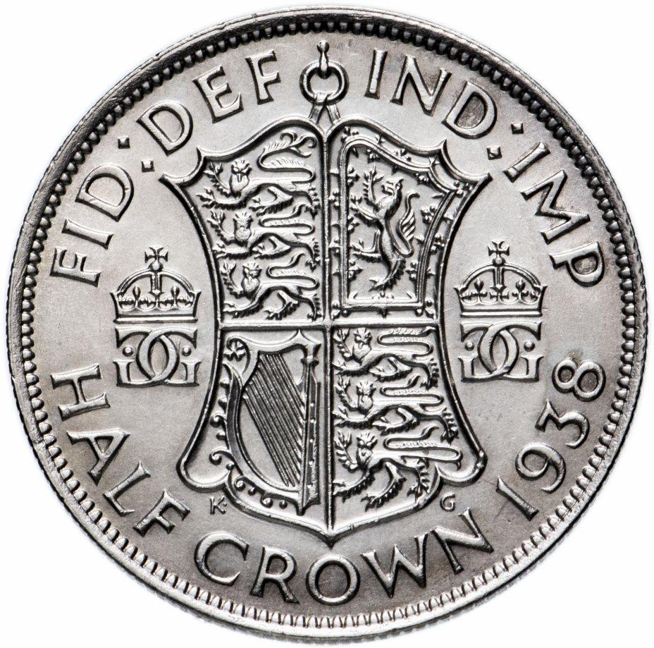 купить Великобритания 1/2 кроны (crown) 1938