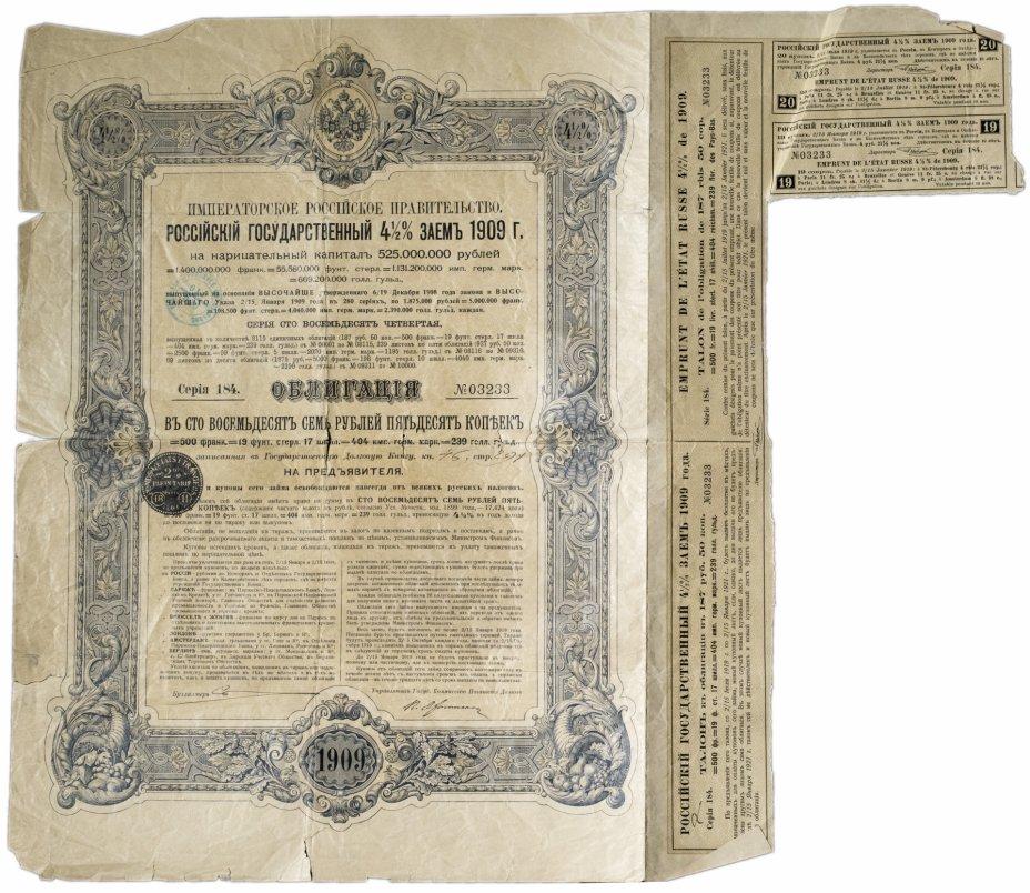 купить Облигация 187 рублей 50 копеек 1909 Российский Государственный 4,5% Заем