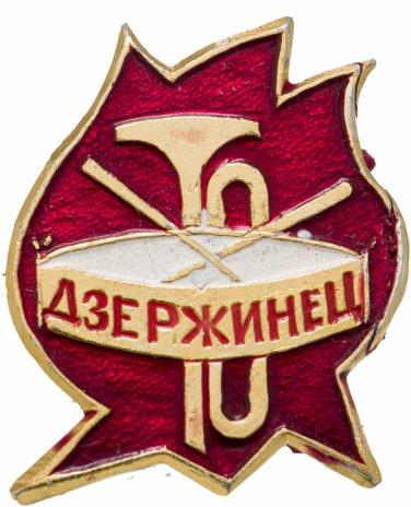купить Значок Пионерский лагерь Дзержинец