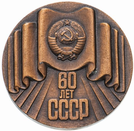 """купить Медаль """"60 лет СССР"""""""