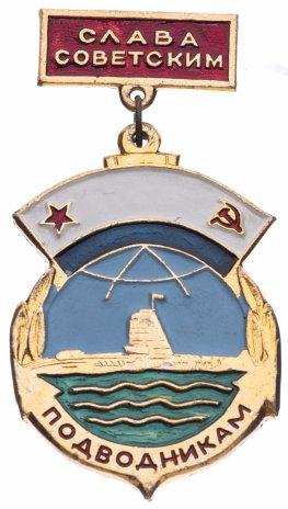 """купить Значок """"Слава советским подводникам"""""""