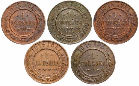 купить Набор монет 1 копейка 1912-1916 (5 монет)