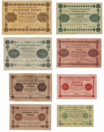 купить Набор банкнот 1918 года 3, 10, 25, 50, 100, 250, 500 и 1000 рублей (8 бон)