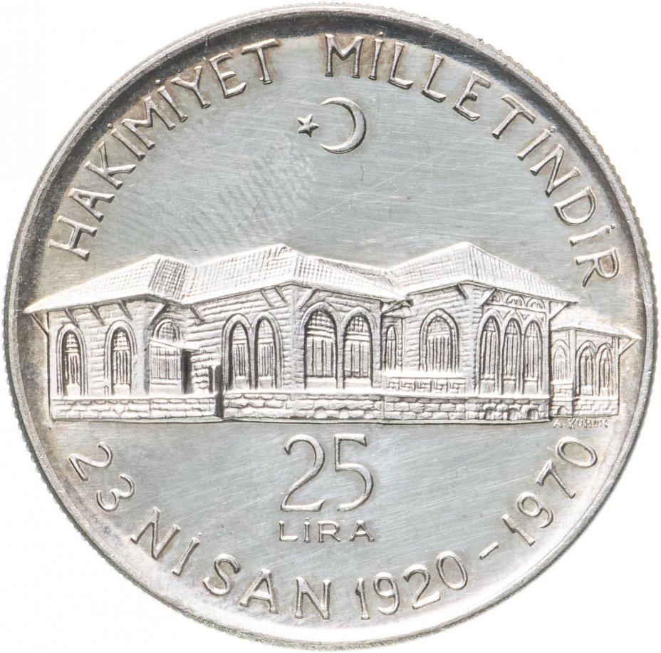 купить Турция 25лир (lira) 1970  50 лет Великому национальному собранию Турции