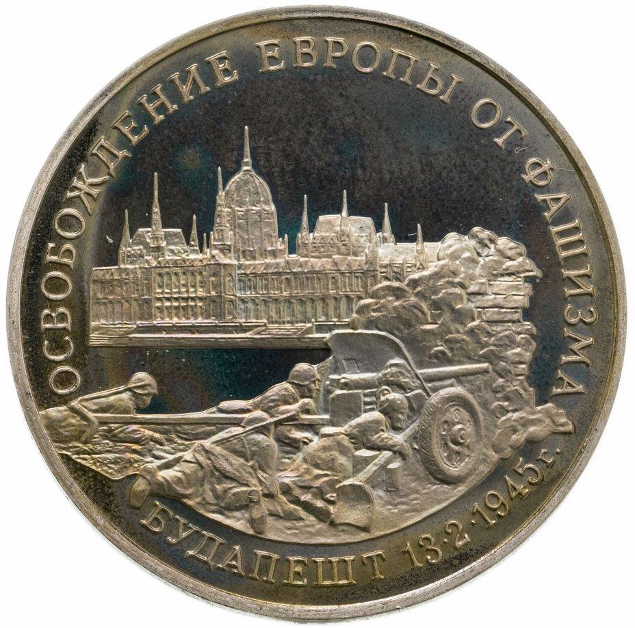 купить 3 рубля 1995 ММД Proof освобождение Европы от фашизма. Будапешт