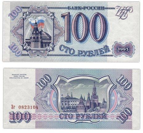 купить 100 рублей 1993
