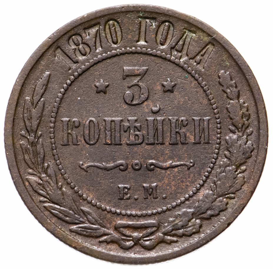 купить 3 копейки 1870 ЕМ