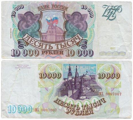 купить 10000 рублей 1993 (модификация 1994) красивый номер 0007007