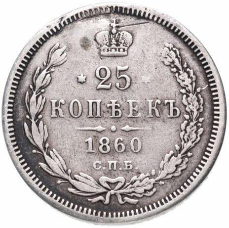 купить 25 копеек 1860 СПБ-ФБ Св. Георгий без плаща
