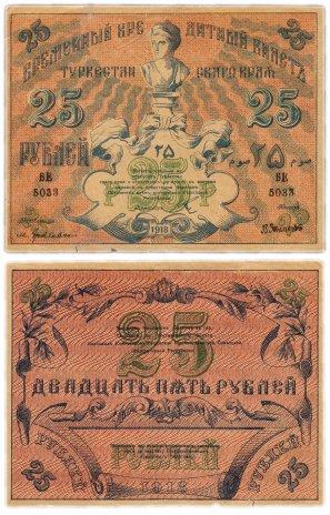 купить Туркестан 25 рублей 1918 кассир Якименко, выпуск Туркестанского края