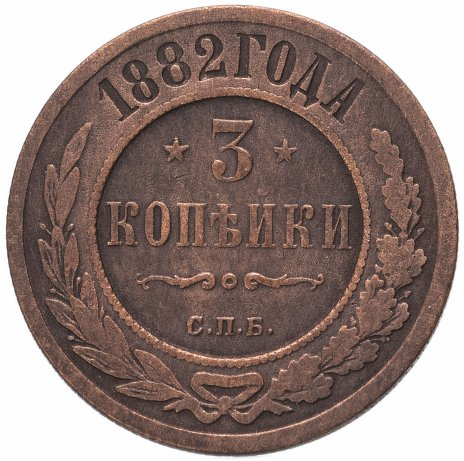 купить 3 копейки 1882 СПБ
