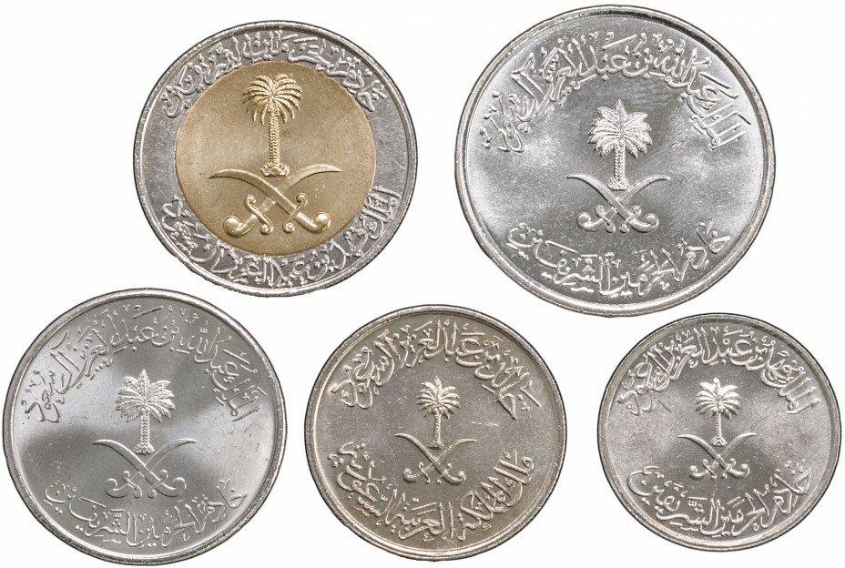 купить Саудовская Аравия набор монет 1977-2010 (5 штук)
