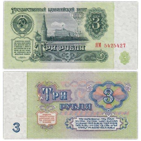 купить 3 рубля 1961 замещенка (серия замещения ЯМ)