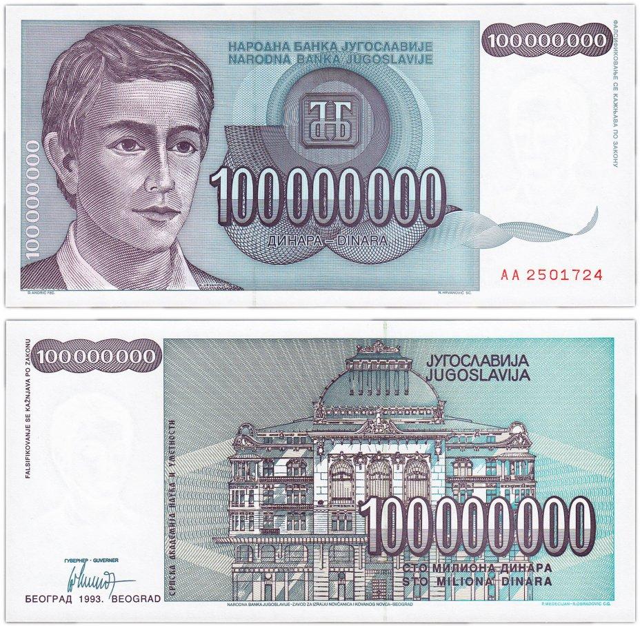 купить Югославия 100000000 динар 1993 (Pick 124)