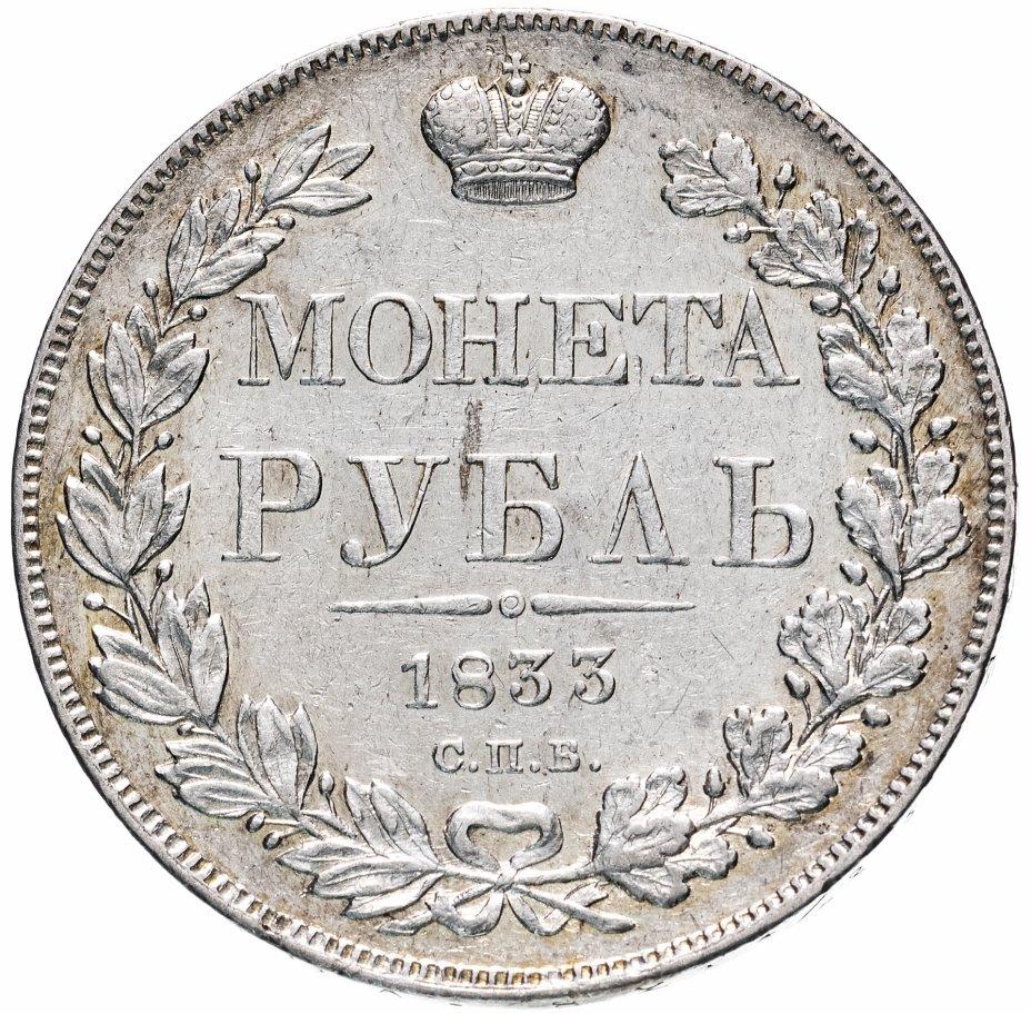 купить 1 рубль 1833 СПБ-НГ