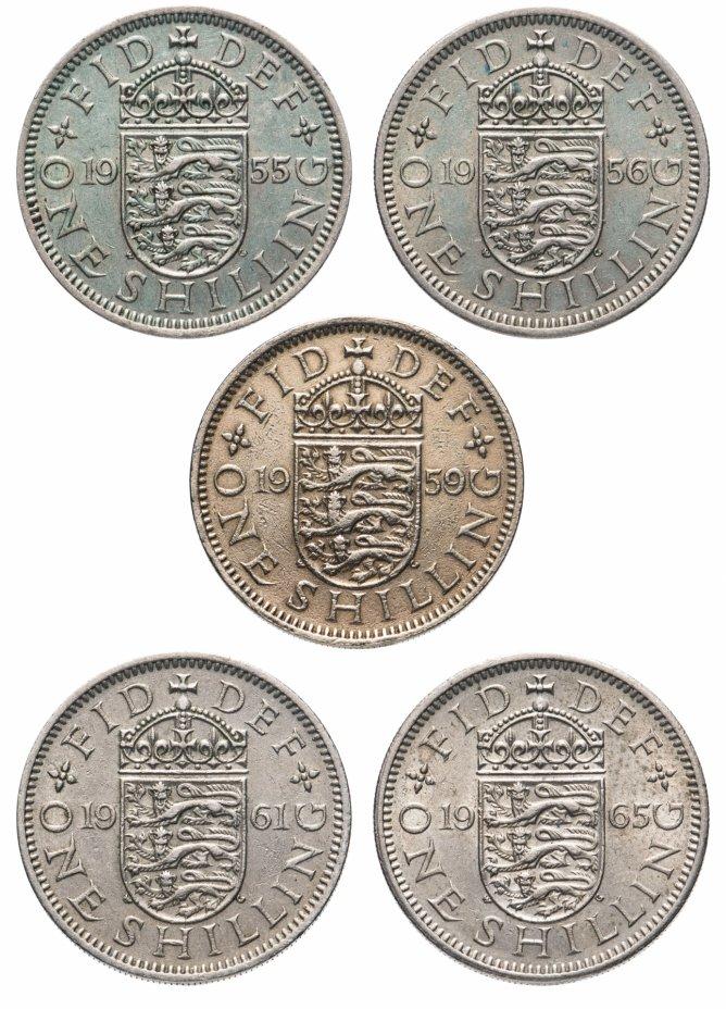 купить Великобритания 1 шиллинг (shilling) 1954-1965 Английский герб Набор из 5 монет