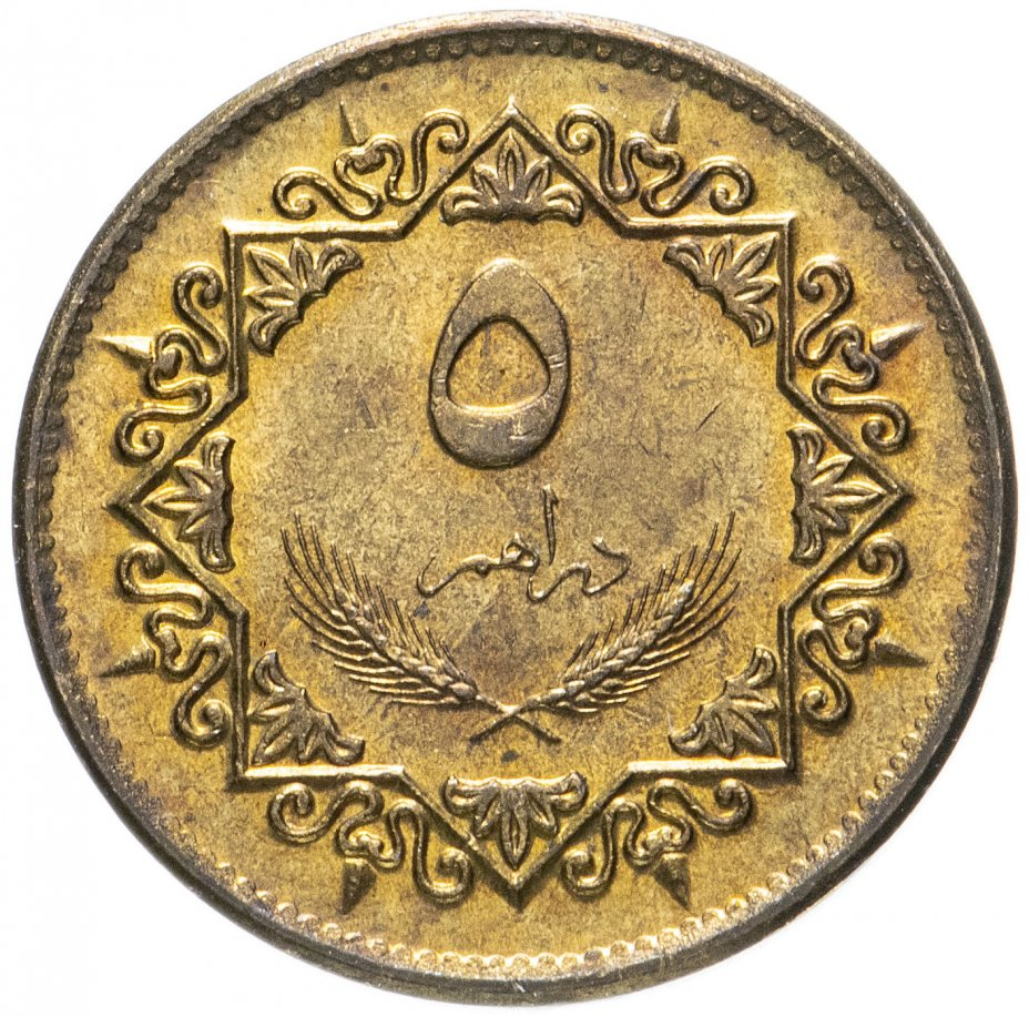 купить Ливия 5 дирхамов (dirhams) 1979