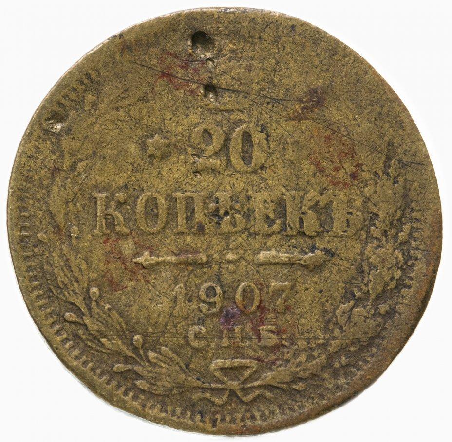 купить 20 копеек 1907 СПБ-ЭБ, подделка в ущерб обращению