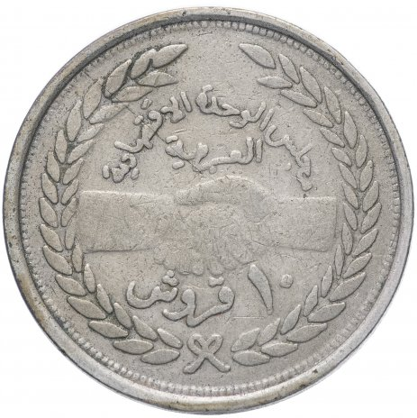 """купить Судан 10 пиастров 1978 """"Совет Арабского экономического союза"""""""