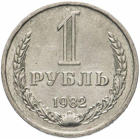 купить 1 рубль 1982