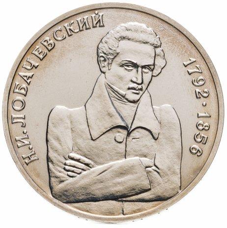 купить 1 рубль 1992 ММД 200 - летие со дня рождения Н.И. Лобачевского