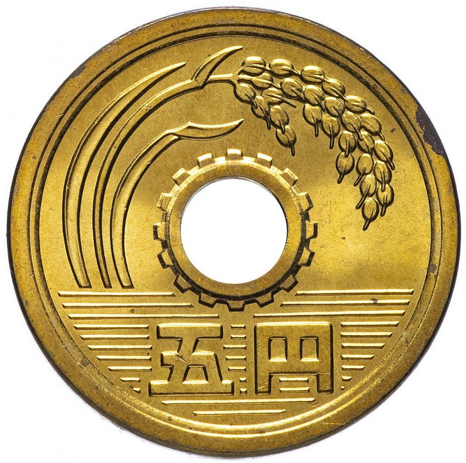 купить Япония 5 йен (yen) 1975